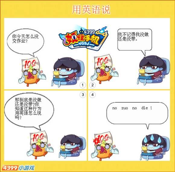 妖怪手机四格漫画之用英语说
