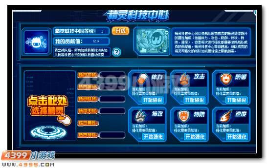 赛尔号新战队系统详细介绍