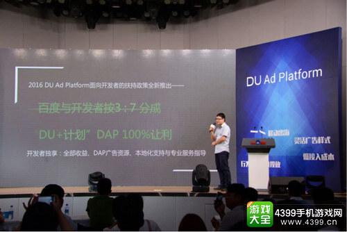 百度国际化DAP广告平台技术负责人蒋能学