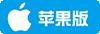 100迷惑之门IOS版下载