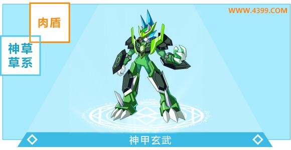 奥奇传说神甲玄武超神进化图鉴技能表特长
