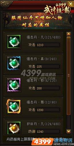 4399武神赵子龙 称号及丹药玩法全解析