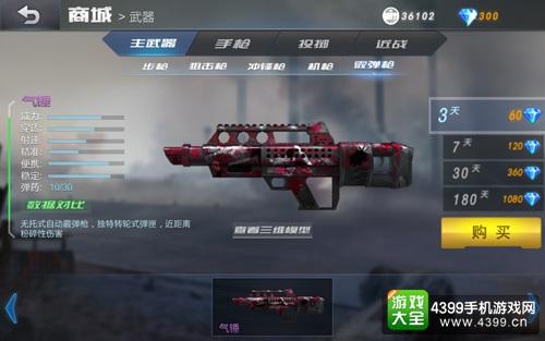 生死狙击手机版个人战武器推荐