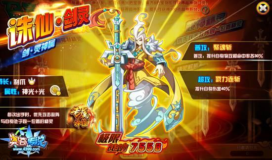 奥奇传说诛仙剑灵极限战斗力