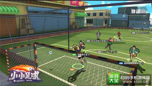 《小小足球》街头技能详解 自由足球炫酷来袭