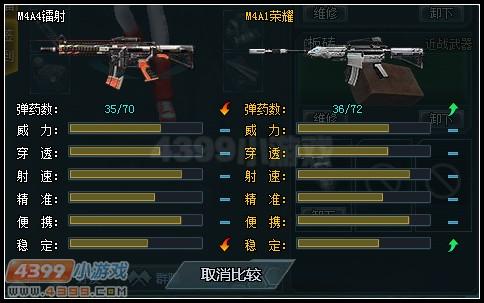 生死狙击M4A4镭射与M4A1荣耀武器对比