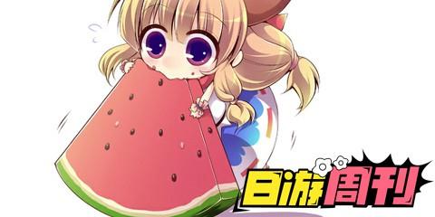 日游周刊:我只想做��安�o的吃瓜少年