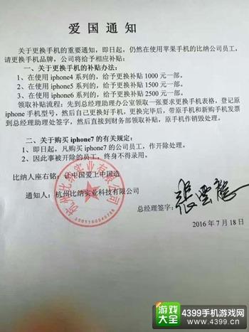 杭州某公司:员工买iPhone 7直接开除