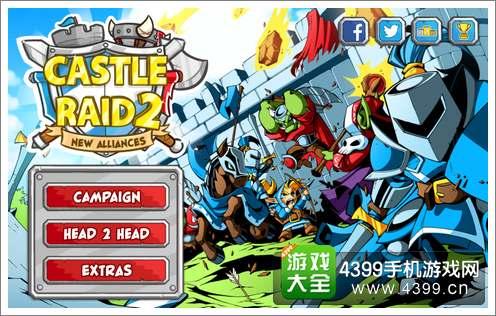 城堡攻击2
