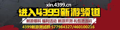 4399新游频道