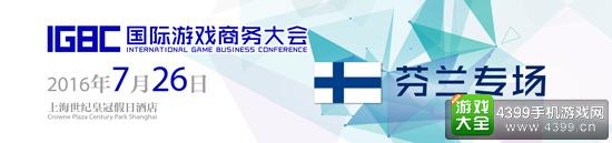 国际游戏商务大会芬兰专场流程公布