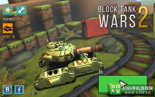 方块坦克大战2评测