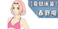 火影忍者手游春野樱[夏日泳装]解析 泳装小樱技能连招