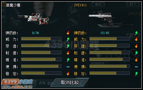 生死狙击猎魔沙鹰和SVI1911的对比