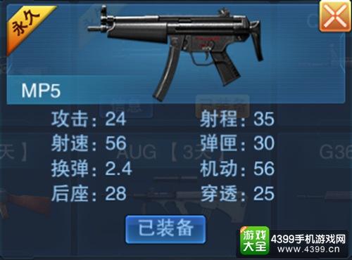《闪电突击》MP5