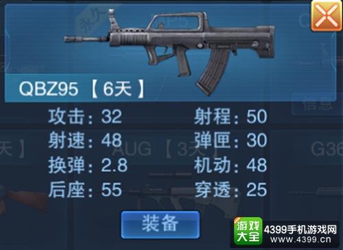 《闪电突击》QBZ95