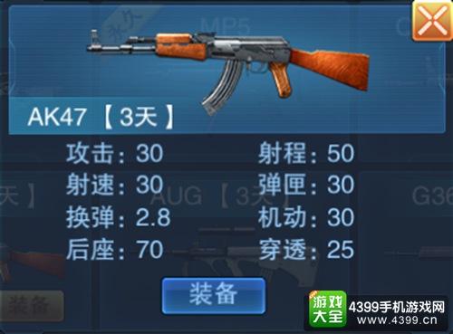 《闪电突击》AK47