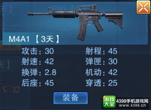 《闪电突击》M4A1