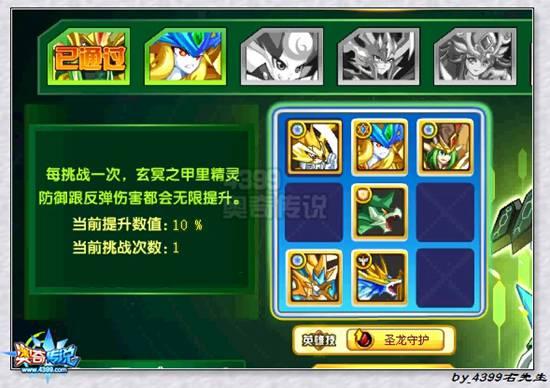 奥奇传说神甲玄武打法第二阵型