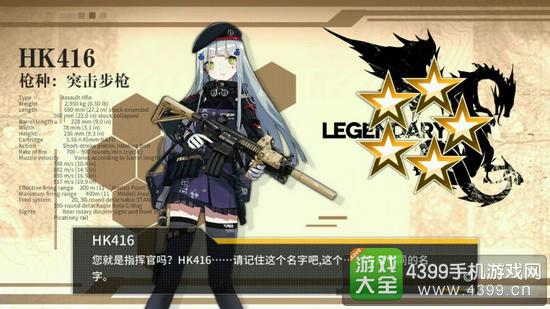 少女前线hk416公式