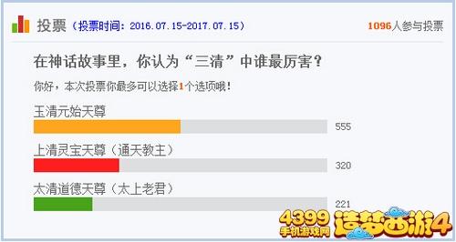 造梦西游4手机版投票专栏 width=