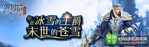 《幻城H5》游戏海报