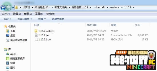 mc电脑版1.10.2中文纯净版下载