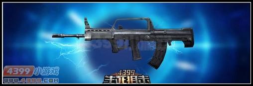 生死狙击95式步枪