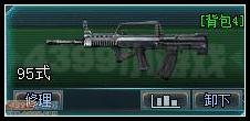 生死狙击95式步枪仓库图