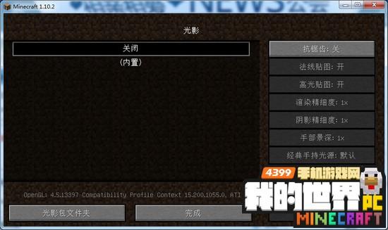 我的世界1.10.2光影MOD下载