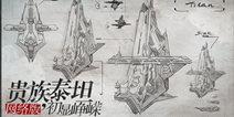 《银河掠夺者》贵族泰坦线稿曝光 引无限期待