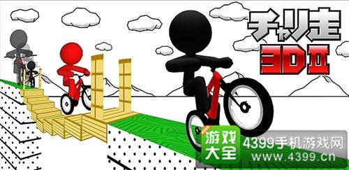 《自行车暴走3D》