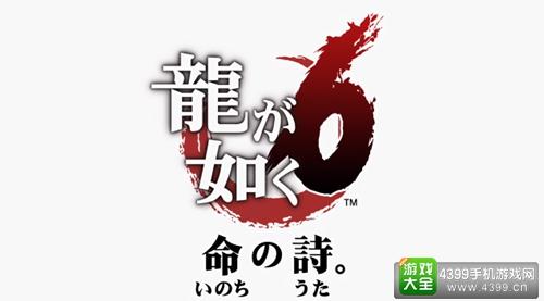 """""""如龙6""""正式定名《如龙6 生命之诗》 桐生的故事将于12月完结?"""