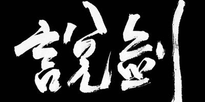 《说剑》:国人有能力做出有新意的游戏 中国文化博大精深