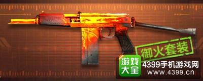 CF手游9A91御火