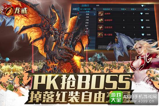 龙戒两大阵营玩家争夺BOSS