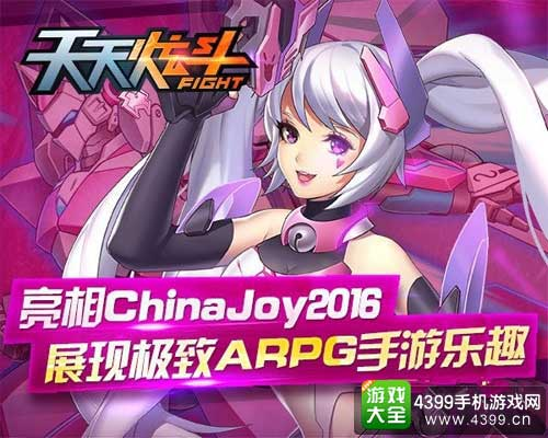 亮相ChinaJoy2016