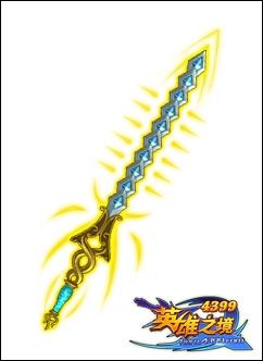 英雄之境天琊剑