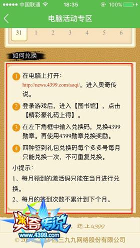奥奇传说游戏盒8月份签到礼包 送专属套装星神