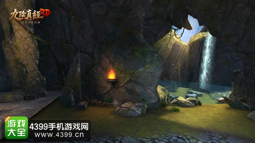 九阴真经3D洞窟