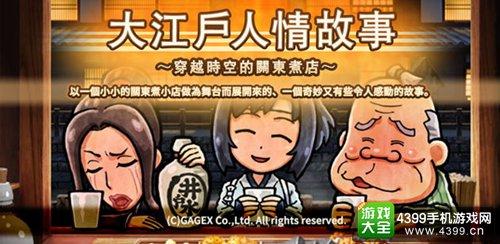 《大江户人情故事:穿越时空的关东煮店》