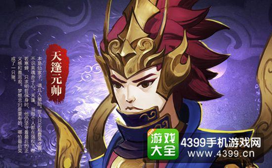 全民斗战神天蓬元帅