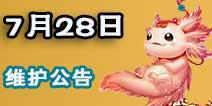 大话西游手游7月28日维护公告 新增四象星宿玩法