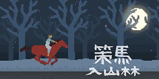 好游推荐:《策马入山林》-纵马驰骋山林,搭弓诛邪荡魔