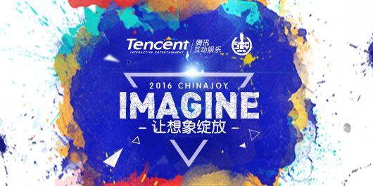 2016ChinaJoy主舞台正在直播中