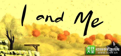 《I and Me》