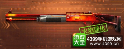 CF手游XM1014-火焰