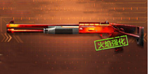CF手游XM1014-火焰怎么样 霰弹枪XM1014火焰属性详解
