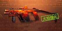 CF手游MK5-火焰怎么样 赤炎火系武器MK5-火焰
