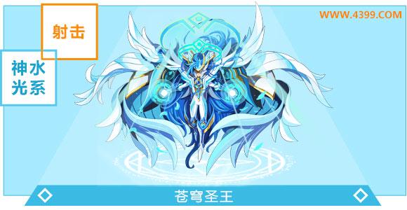 奥奇传说苍穹圣王超神进化图鉴技能表特长